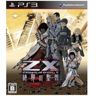 Z/X 絶界の聖戦【PS3ゲームソフト】