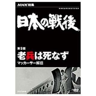 NHK特集 日本の戦後 第9回 老兵は死なず マッカーサー解任 【DVD】