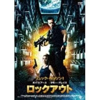ロックアウト 【DVD】