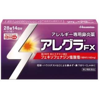 【第2類医薬品】 アレグラFX(28錠)〔鼻炎薬〕 ★セルフメディケーション税制対象商品