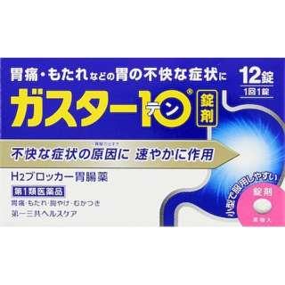 【第1類医薬品】 ガスター10(12錠)〔胃腸薬〕 ★セルフメディケーション税制対象商品