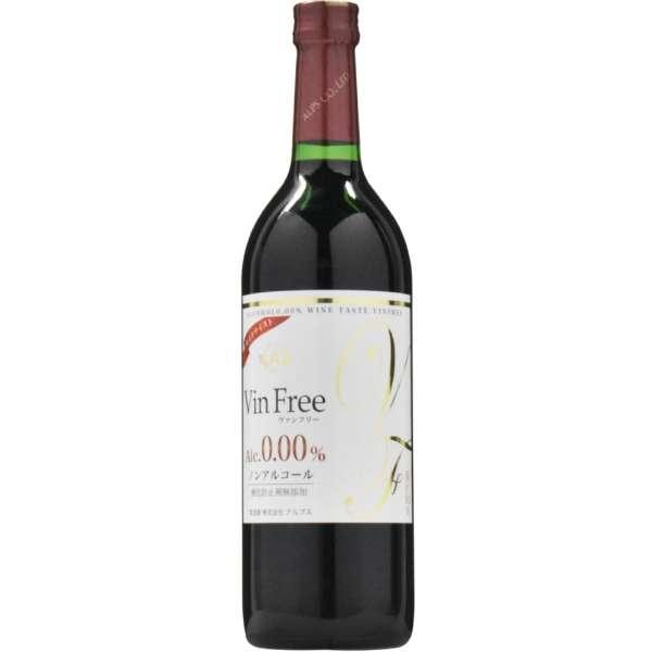 アルプス ヴァンフリー 赤 720ml【ノンアルコールワイン】