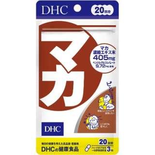 DHC(ディーエイチシー) マカ 20日分(60粒)〔栄養補助食品〕
