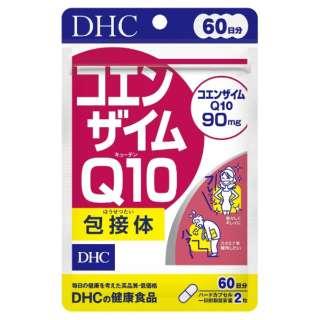 DHC(ディーエイチシー) コエンザイムQ10 包接体 60日分(120粒)〔栄養補助食品〕