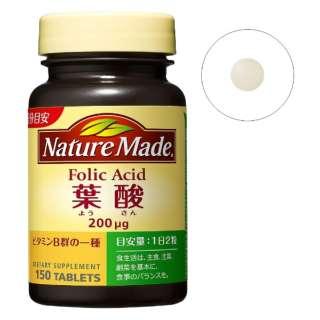 NatureMade(ネイチャーメイド)葉酸(150粒)