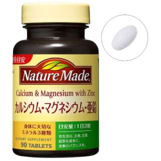NatureMade(ネイチャーメイド)カルシウム・マグネシウム・亜鉛(90粒)