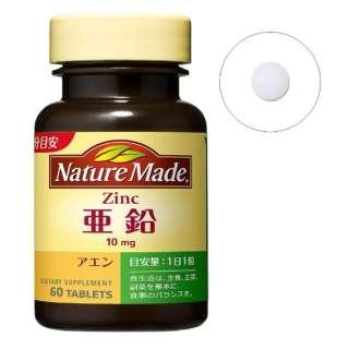 NatureMade(ネイチャーメイド)亜鉛(60粒)