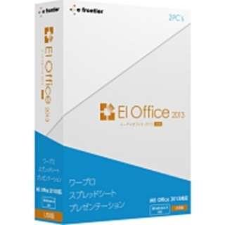 〔Win版/USBメモリ〕 EIOffice 2013 USB (2台)