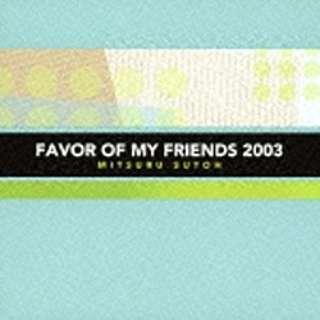 須藤満/FAVOR OF MY FRIENDS 2003 【音楽CD】
