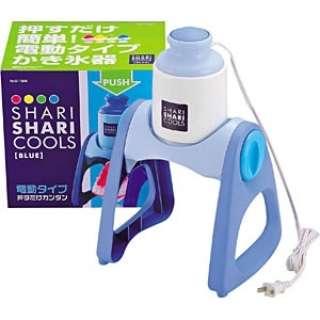 D-1398-BL 電動かき氷器 シャリシャリクールズ ブルー
