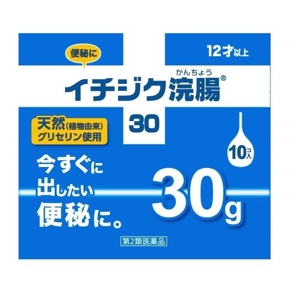 イチジク浣腸30 30g×10個