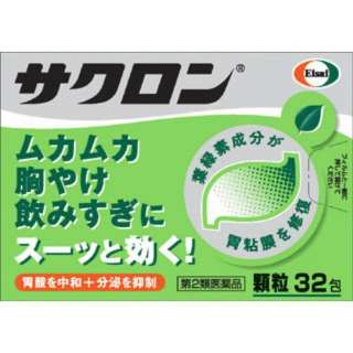 【第2類医薬品】 サクロン(顆粒)(32包)〔胃腸薬〕