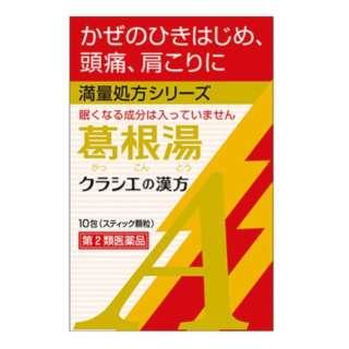 【第2類医薬品】 葛根湯エキス顆粒Aクラシエ(10包)〔漢方薬〕