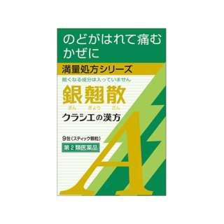 【第2類医薬品】 銀翹散エキス顆粒Aクラシエ(9包)〔漢方薬〕