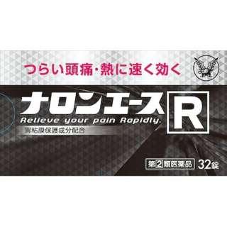 【第(2)類医薬品】 ナロンエースR(32錠)〔鎮痛剤〕 ★セルフメディケーション税制対象商品