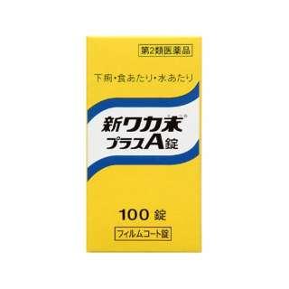 【第2類医薬品】 新ワカ末プラスA錠(100錠)〔下痢止め〕