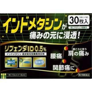 【第2類医薬品】 リフェンダID0.5%(30枚) ★セルフメディケーション税制対象商品