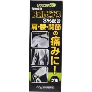 【第2類医薬品】 リフェンダゲル(60g) ★セルフメディケーション税制対象商品