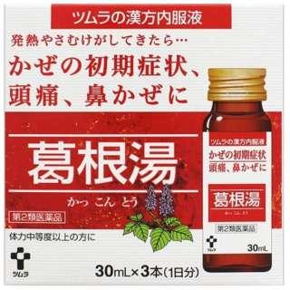 【第2類医薬品】 ツムラ漢方内服液葛根湯(30mL×3本)〔漢方薬〕
