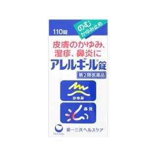 【第2類医薬品】 アレルギール錠(110錠)〔鼻炎薬〕
