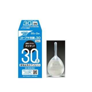 【第2類医薬品】 コトブキ浣腸30(30g×2個)〔浣腸〕