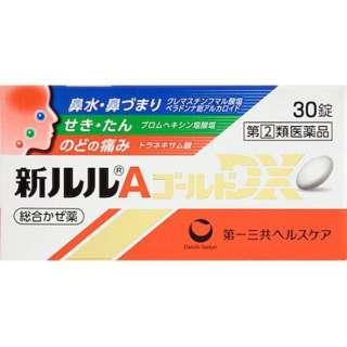 【第(2)類医薬品】 新ルルAゴールドDX(30錠)〔風邪薬〕 ★セルフメディケーション税制対象商品