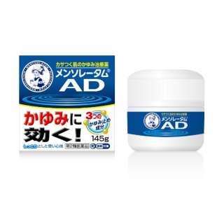 【第2類医薬品】 メンソレータムADクリームm(145g)