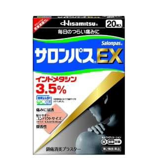 【第2類医薬品】 サロンパスEX(20枚) ★セルフメディケーション税制対象商品