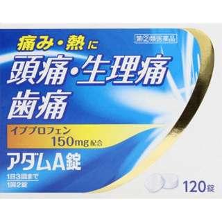 【第(2)類医薬品】 アダムA錠(120錠)〔鎮痛剤〕 ★セルフメディケーション税制対象商品