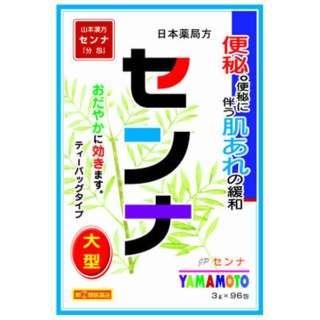 【第(2)類医薬品】 日局センナ(96包)〔便秘薬〕