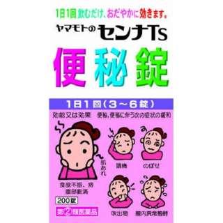 【第(2)類医薬品】 センナTs便秘錠(200錠)〔便秘薬〕