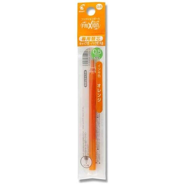 [レフィル] フリクションボール05 替芯 (インク色:オレンジ) LFBKRF-12EF-O