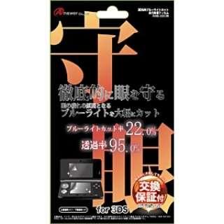 3DS用 ブルーライトカット 自己吸着フィルム【3DS】