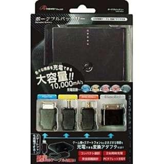 ポータブルバッテリー(USB接続ケーブル・変換アダプタ付き)【3DS/3DS LL/PSV/PSP】