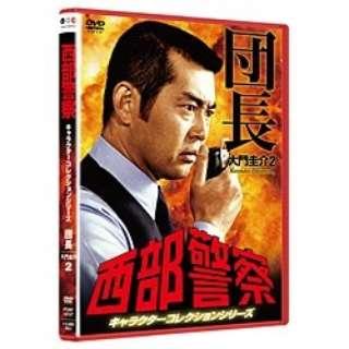 西部警察 キャラクターコレクション 団長2 大門圭介 【DVD】