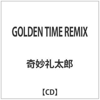 奇妙礼太郎/GOLDEN TIME REMIX 【音楽CD】