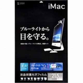 21.5インチiMac用 ブルーライトカット液晶保護フィルム LCD-IM215BC