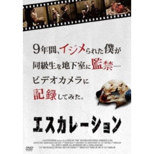 エスカレーション 【DVD】