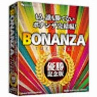 〔Win版〕 BONANZA THE FINAL 優勝記念版 (ボナンザ ザ ファイナル)