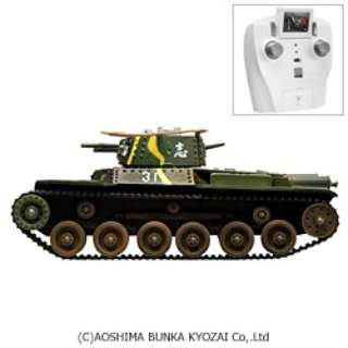 1/72 赤外線対戦型R/C VSタンク No.S01 97式中戦車 チハ(ID1)