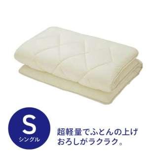 超軽量敷ふとん シングルサイズ(100×210cm/ナチュラル)【日本製】