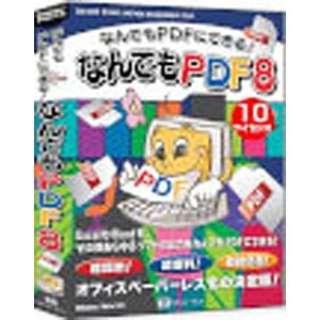 〔Win版〕 なんでもPDF 8 ≪10ライセンスパック≫