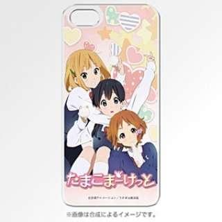 iPhone 5s/5用 はめるタイプのスマホカバー キャラモード たまこまーけっと (うさぎ山高校同級生) PCM-IP5-9448