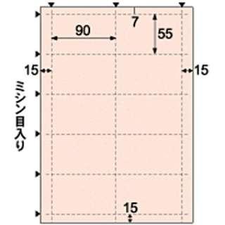 名刺・カード 50枚 (A4サイズ 10面×5シート) スター クッキー BM424S