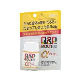 【第3類医薬品】 キューピーコーワゴールドα-プラス(30錠)〔ビタミン剤〕