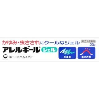 【第(2)類医薬品】 アレルギールジェル(20g)