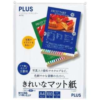きれいなマット紙(A4・100枚) IT-120MP