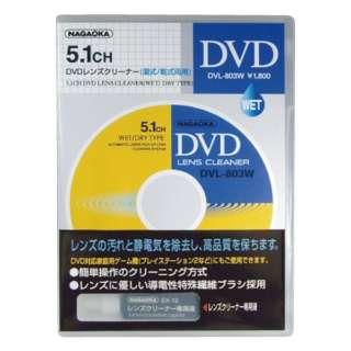 DVL-803W レンズクリーナー [DVD /乾式・湿式セット]