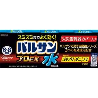 【第2類医薬品】 水ではじめるバルサンプロEX<6~8畳用>(3個)〔殺虫剤〕