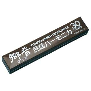民謡ハーモニカ 30穴 郷音 No.3330SATONE